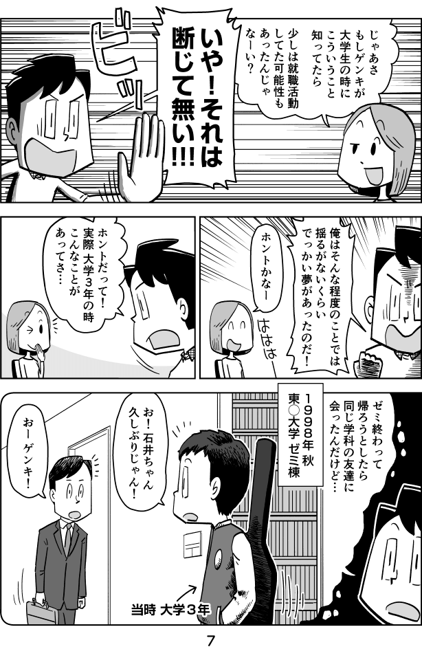 【漫画】僕が就職活動をしなかった理由【総合職|一般職|就活|マンガ】 マンガ