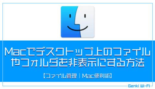 Macでデスクトップ上のファイルやフォルダを非表示にする方法【ファイル管理|Mac便利術】