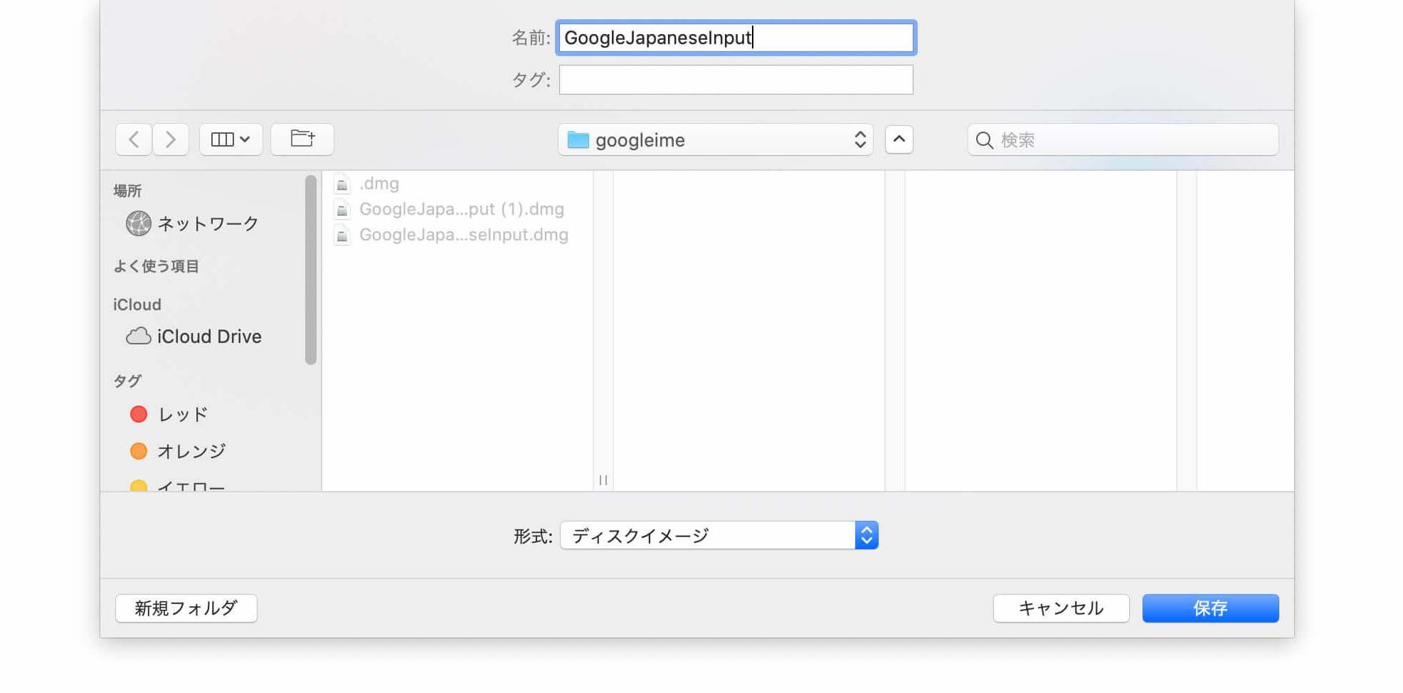 MacでGoogle日本語入力のインストールや設定をする方法【Mac|IME|変換|Mac便利術】 Mac