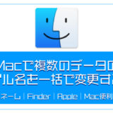 Macで複数のデータのファイル名を一括で変更する方法【リネーム|Finder|Apple|Mac便利術】