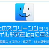 Macのスクリーンショットのファイル形式をjpgにする方法【画面キャプチャ|拡張子|Mac便利術】