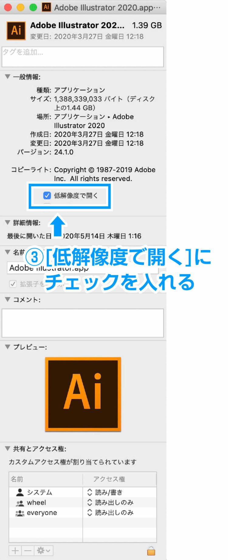「低解像度で開く」で、Photoshopやイラレなどの動作を軽くしよう【Adobe Illustrator|CC|クリスタ|遅い|動作が重い|Retina|Mac|動きが遅い】 Mac