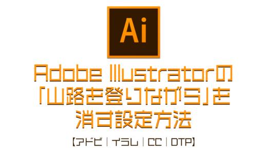 Adobe Illustratorの「山路を登りながら」を消す設定方法【アドビ|イラレ|CC|DTP|山道|非表示】