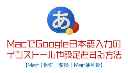 MacでGoogle日本語入力のインストールや設定をする方法【Mac|IME|変換|Mac便利術】