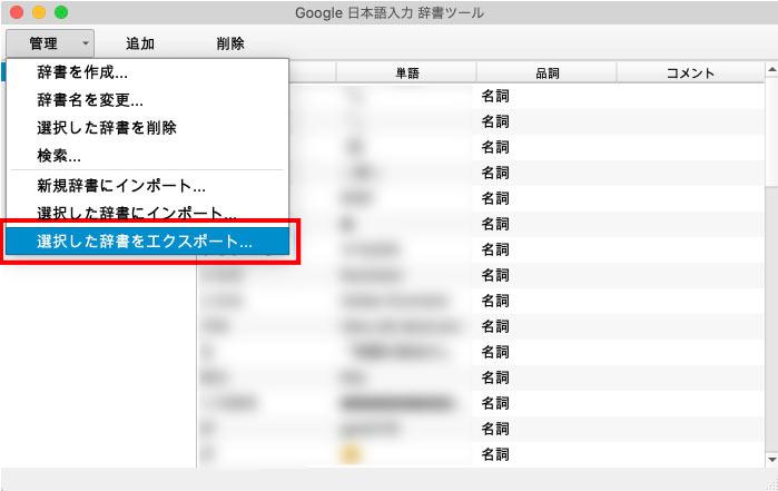 MacのGoogle日本語入力のユーザ辞書を他のMacから移行する方法【サジェスト|PC|学習機能|設定】 Mac