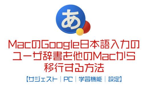 MacのGoogle日本語入力のユーザ辞書を他のMacから移行する方法【サジェスト|PC|学習機能|設定】