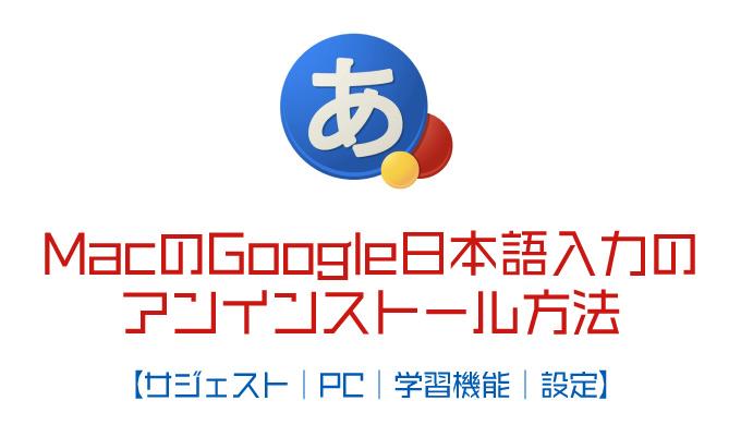 MacのGoogle日本語入力のアンインストール方法【サジェスト|PC|学習機能|設定】