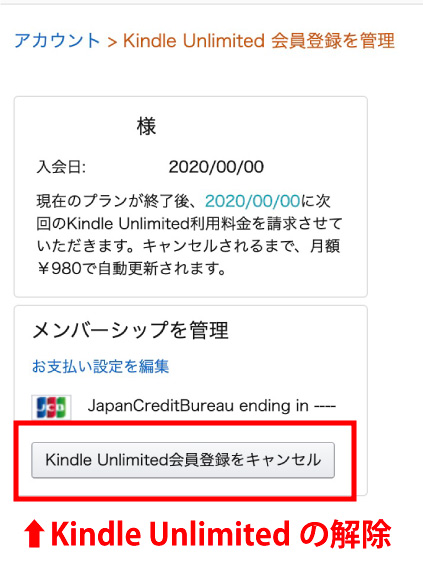 AmazonのKindle Unlimitedが3ヶ月299円!!【期間限定|キャンペーン|2020年5月6日まで】 お知らせ