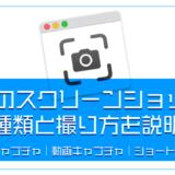Macのスクリーンショットの種類と撮り方を説明【画面キャプチャ|動画キャプチャ|ショートカット】