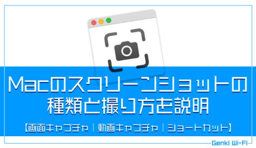 Macのスクリーンショットの種類と撮り方を説明【静止画|動画|画面収録|画面キャプチャ|動画キャプチャ|ショートカット】