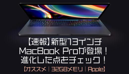 【速報】新型13インチMacBook Proが登場! 進化した点をチェック!【オススメ|32GBメモリ|Apple】