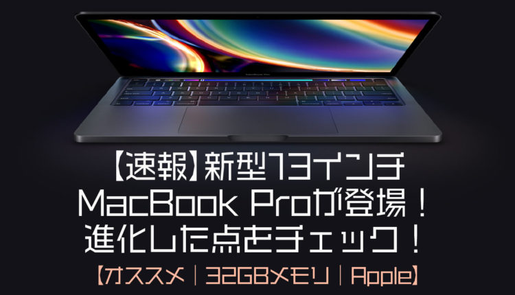 【速報】新型13インチMacBook Proが登場! 進化した点をチェック!【オススメ|32GBメモリ|Apple】アップル 動画編集 ram