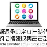 情報過多のネット時代に効率的に情報収集をする方法【雑誌|Kindle Unlimited|フリーランス|クリエイター】MdN イラストレーション MacFan Kindle Unlimited