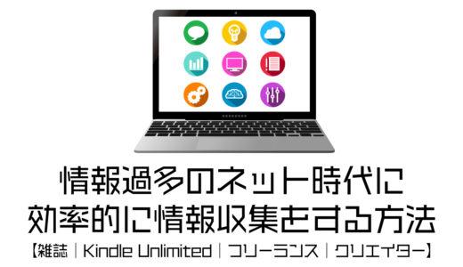 情報過多のネット時代に効率的に情報収集をする方法【雑誌|Kindle Unlimited|フリーランス|クリエイター】