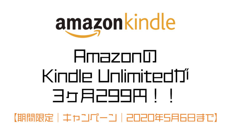 AmazonのKindle Unlimitedが3ヶ月299円!!【期間限定|キャンペーン|2020年5月6日まで】 コロナ 新型コロナウイルス 自粛 休校 インプット 自習 漫画 マンガ 小説 ビジネス書 無料