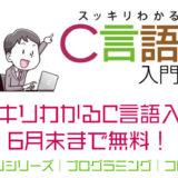 ベストセラー『スッキリわかるC言語入門』が6月末まで無料!