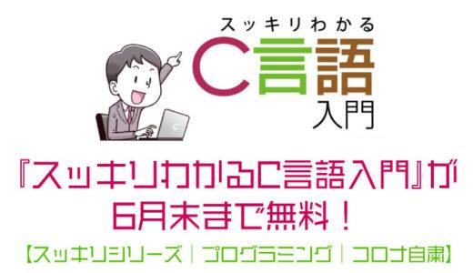 『スッキリわかるC言語入門』が6月末まで無料!【ベストセラー|プログラミング入門書|スッキリシリーズ|プログラミング|コロナ自粛】