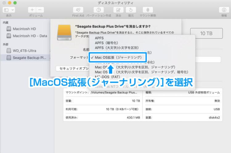 Macで外付HDDを初期化する方法【フォーマット|バックアップ|ハードディスク|SSD|注意点】 Mac