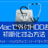 Macで外付HDDを初期化する方法【フォーマット|バックアップ|ハードディスク|SSD】