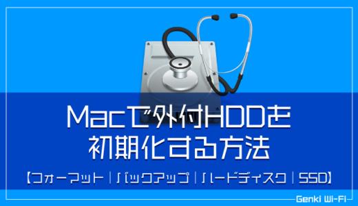 Macで外付HDDを初期化する方法【フォーマット|バックアップ|ハードディスク|SSD|注意点】
