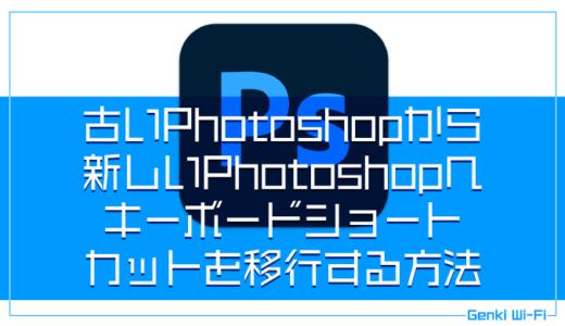 古いPhotoshopから新しいPhotoshopへキーボードショートカットを移行する方法【Mac|同期|設定|コピー】
