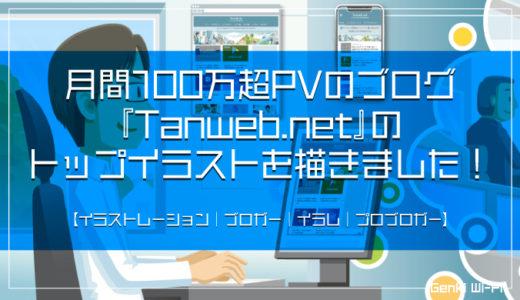 月間100万超PVのブログ『Tanweb.net』のトップイラストを描きました!【イラストレーション|ブロガー|イラレ|プロブロガー】