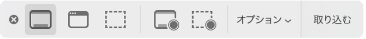 Macのスクリーンショットの種類と撮り方を説明【静止画|動画|画面収録|画面キャプチャ|動画キャプチャ|ショートカット】 Mac
