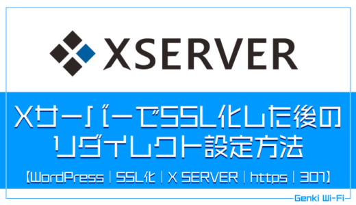 XサーバーでSSL化した後のリダイレクト設定方法【WordPress|SSL化|X SERVER|https|301】