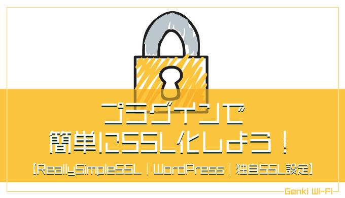 プラグインで簡単にSSL化しよう!【ReallySimpleSSL|WordPress|独自SSL設定|常時SSL化|サイト|HP|ブログ|https】