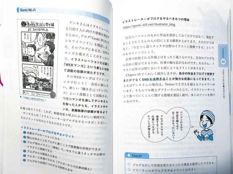 ヨスさんの新著 『ブログ術大全』はブロガー必読の良書だ!【ブログで稼ぐ|収益化|PV|SEO】 書評
