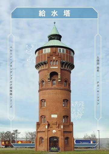 チカ・キーツマンさんのブログ、『Chika Travel』のサイト制作をしました【WordPress|ドイツ旅行|観光|ウェブサイト】 ブログ