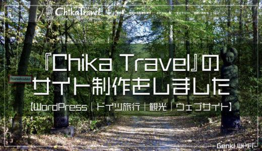 チカ・キーツマンさんのブログ、『Chika Travel』のサイト制作をしました【WordPress|ドイツ旅行|観光|ウェブサイト】