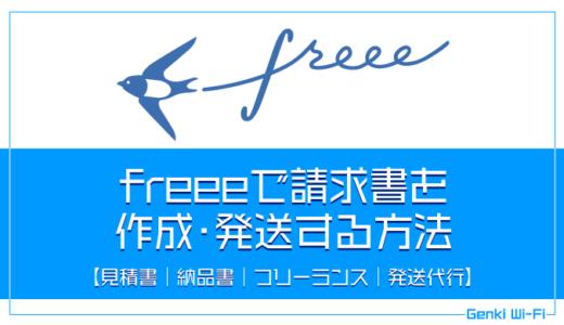 freeeで請求書を作成・発送する方法【見積書|納品書|領収書|発送代行|フリーランス|確定申告|Misoca】