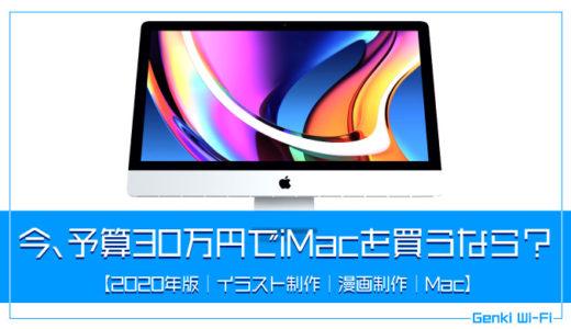 【2020年版】今、予算30万円でiMacを買うなら?【イラスト制作|漫画制作|オススメ|Mac|パソコン|クリエイター|動画】