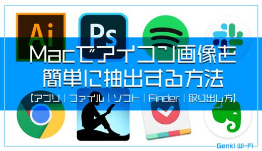 Macでアイコン画像を簡単に抽出する方法【アプリ|ファイル|ソフト|Finder|取り出し方】