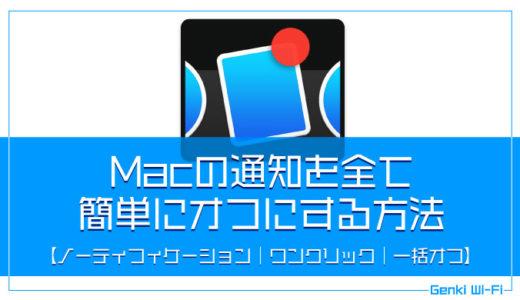 Macの通知を全て簡単にオフにする方法【ノーティフィケーション|ワンクリック|一括オフ】
