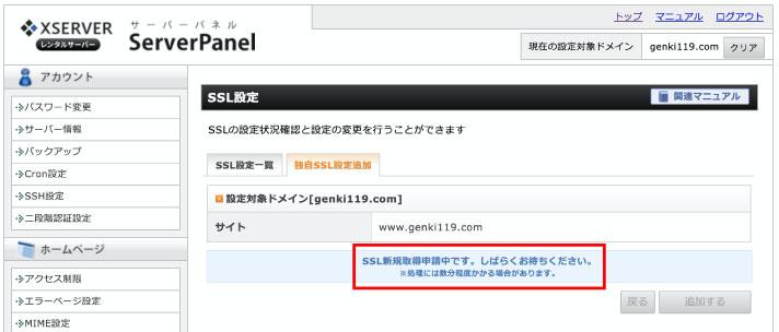 Xサーバーで独自SSL設定する方法【WordPress|SSL化|X SERVER|https】 WordPress