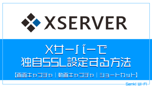 Xサーバーで独自SSL設定する方法【WordPress|SSL化|X SERVER|https】