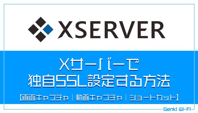Xサーバーで独自SSL設定する方法【WordPress|SSL化|X SERVER|https】