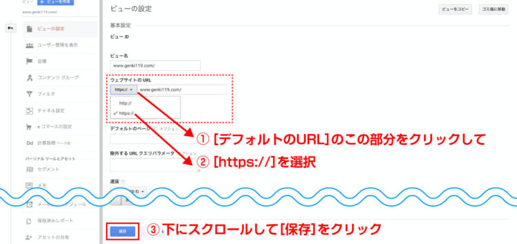 サイトをSSL化したら、Google Analyticsの設定を変更しよう!【アナリティクス|アクセス解析|https】 ブログ
