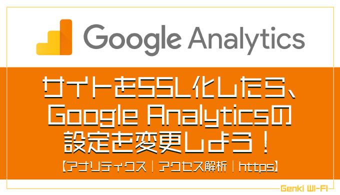 サイトをSSL化したら、Google Analyticsの設定を変更しよう!【アナリティクス|アクセス解析|https】