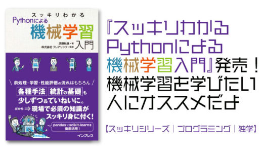 『スッキリわかる Pythonによる機械学習入門』発売! 機械学習を学びたい人にオススメだよ【スッキリシリーズ|プログラミング|独学】