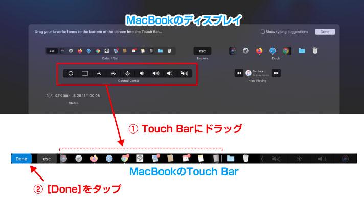MacBookのTouch Barはこう使おう! Pockの有効活用で作業効率アップ!【無料アプリ|タッチバー|Dock|ランチャー】 Mac