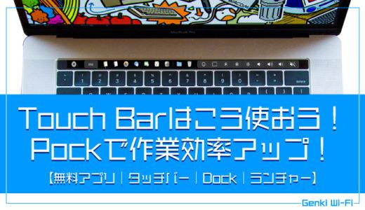 MacBookのTouch Barはこう使おう! Pockの有効活用で作業効率アップ!【無料アプリ|タッチバー|Dock|ランチャー】