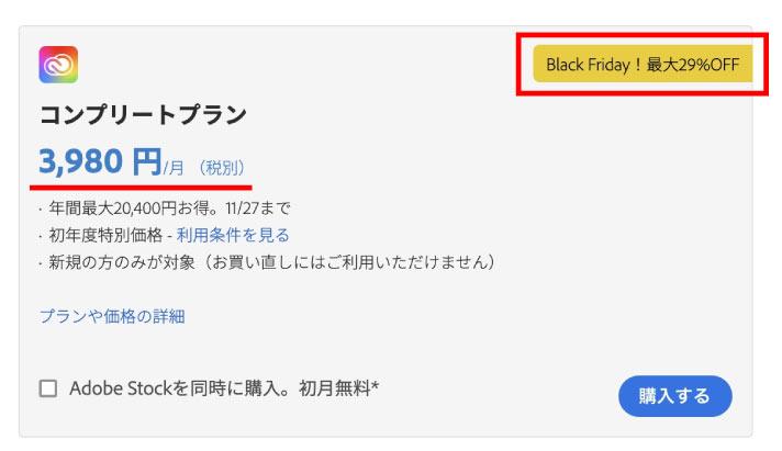 【最大29%オフ】Adobe CCがブラックフライデー価格で大幅に割引中。買うなら今!【Photoshop|Illustrator|アドビ|値引き】 アプリ
