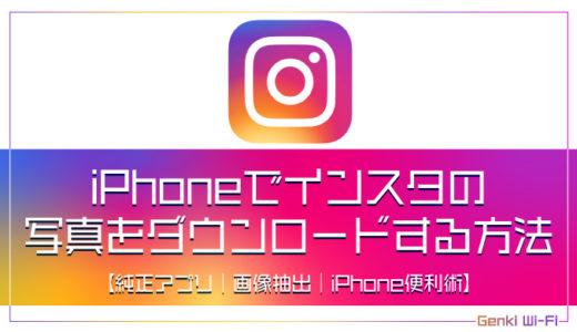 iPhoneでインスタの写真をダウンロードする方法【Instagram|純正アプリ|画像抽出|iPhone便利術】