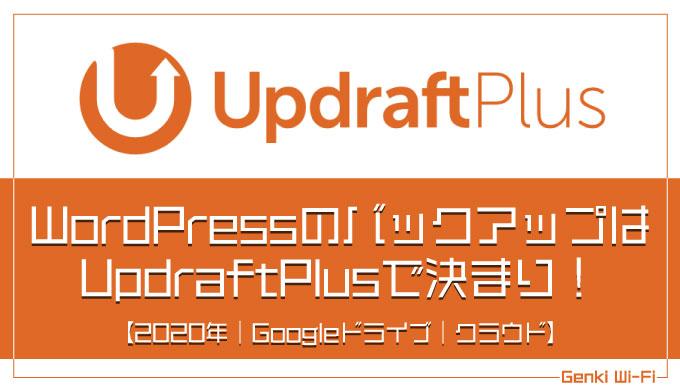 【プラグイン】WordPressのバックアップはUpdraftPlusで決まり!【2020年|Googleドライブ|クラウド】