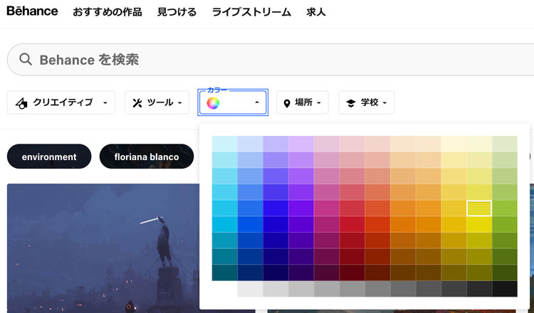 イラストの配色を上達するための7つの方法【イラスト|配色|カラー|色数|Behance】 イラストの描きかた