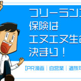 【PR漫画】フリーランスの保険はエヌエヌ生命で決まり!【自営業|遺族年金|漫画|広告】