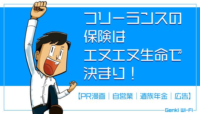 【PR漫画】フリーランスの保険はエヌエヌ生命で決まり!【自営業 遺族年金 漫画 広告】 自営業 保険 遺族年金 30代 40代 病気 入院 保険相談